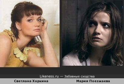 Светлана Хоркина и Мария Поезжаева