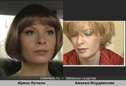 Ирина Лачина похожа на Амалию Мордвинову