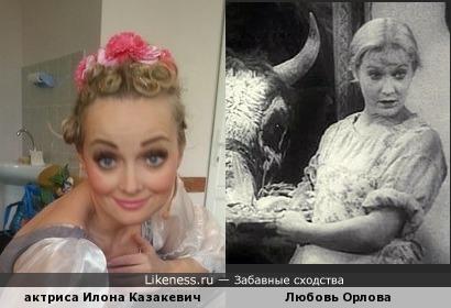 Актриса Илона Казакевич похожа на Любоь Орлову