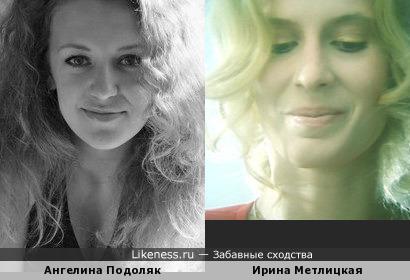 актриса Ангелина Подоляк похожа на Ирину Метлицкую