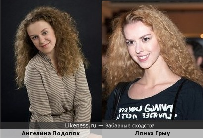 актриса Ангелина Подоляк похожа на Лянку Грыу