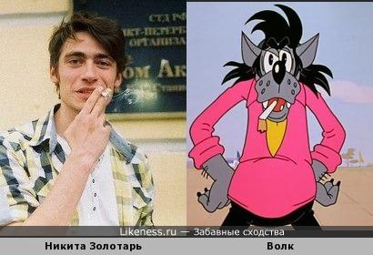 """Актер Никита Золотарь похож на Волка из """"Ну, погоди!"""""""