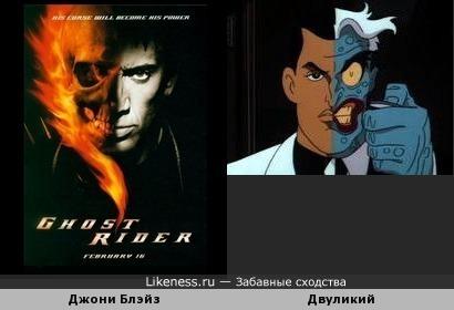 """Джони Блэйз из призрачного гонщика напоминает Двуликого из мультсериала """"Бэтмен 1992 года"""