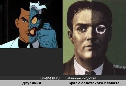 Двуликий из мультсериала Бэтмен 1992 года напоминает Врага с советского плаката о бдительности