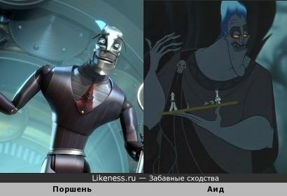 """Робот Поршень напоминает Аида из мультсериала """"Геркулес"""""""