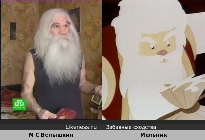 """М С Вспышкин похож на мельника из мультфильма """"Золотые колосья"""""""