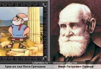 Грек из сна Пети Гречкина похож на Ива́на Петро́вича Па́влова
