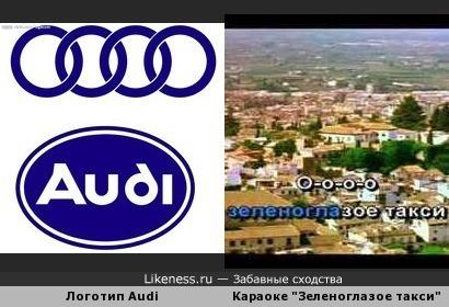 Боярский поёт про автомобили Audi