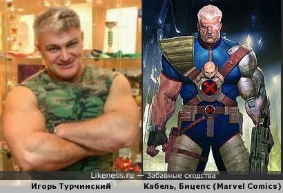 Игорь Турчинский Фанат Людей Икс?