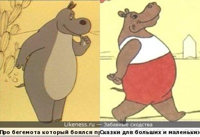 Сутеев и Михалков показали бегемота до и после болезни