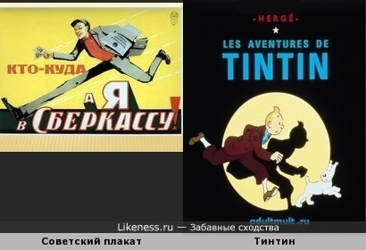 Французский плагиат советского плаката