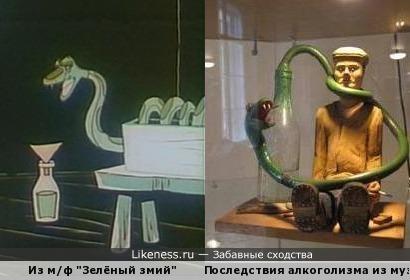 Зелёный змий подался в экспонаты