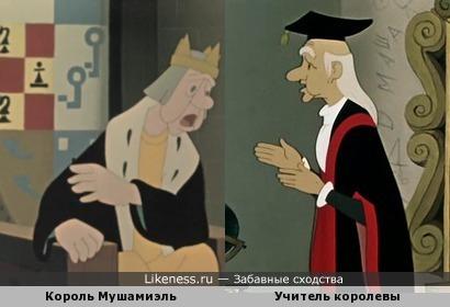Учитель королевских кровей