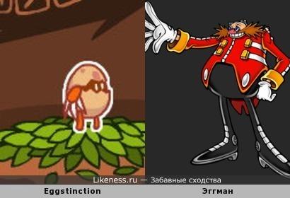 Эволюция Эггмана