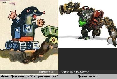 Предсказание Ивана Демьянова и Бориса Калаушина