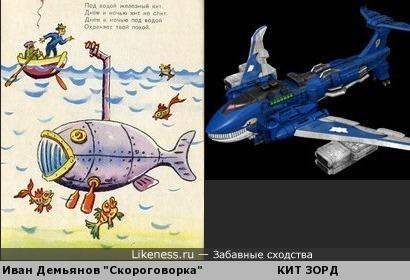Предсказание Ивана Демьянова и Бориса Калаушина 2