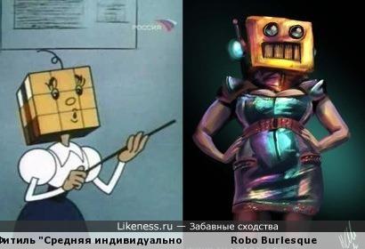Производит наш завод Баба-робот