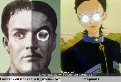 Советский прототип персонажа Сейлормун