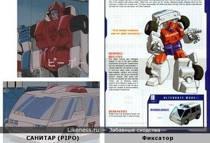 Прототип Санитара из Трансформеры: Виктори или Вот кто на самом деле Фиксатор
