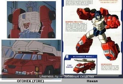 Прототип Огонька из Трансформеры: Виктори