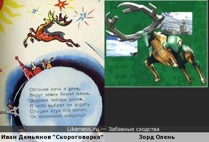 Иван Демьянов предвидел Могучих Рейнджеров