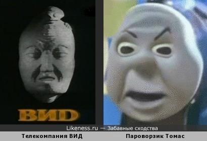 "Пароворзик Томас косплеит ""ВИД"""