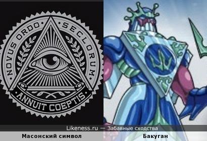 Бакуган-масон
