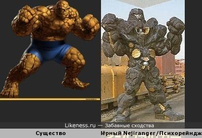 Злой двойник Бена Гримма