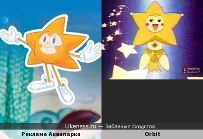 Звезда рекламы