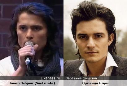 Павел Зибров из группы Soul Mate похож на актёра Орландо Блума