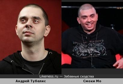 Андрей Тубелис И Смоки Мо