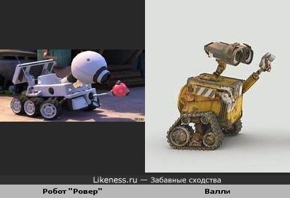 """Робот """"Ровер"""" характером и манерой похож на Валли (для тех, кто смотрел)"""