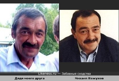 Дядя моего друга похож на Михаила Кожухова