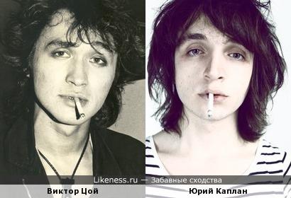 Виктор Цой похож на Юрия Каплана (а-ля Валентин Стрыкало)