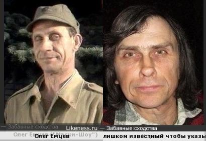 Олег Емцев