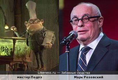 "Марк Розовский похож на мистера Подлза (""Семейка монстров"")"