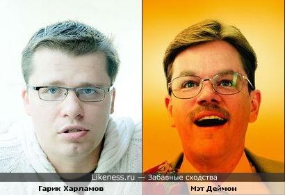 Гарик Харламов похож на Мэтта Деймона