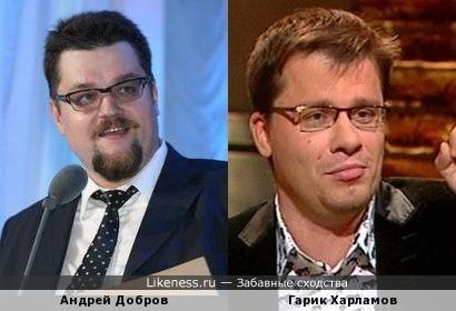 Андрей Добров похож на Гарика Харламова