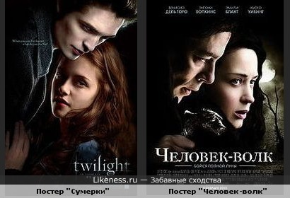 "Постер ""Человека-волка"" срисован с постера ""Сумерек"""