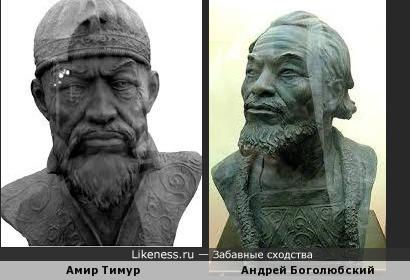 Амир Тимур и Андрей Боголюбский братья