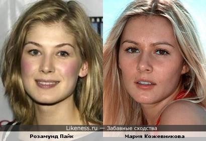 Розамунд Пайк похожа на Марию Кожевникову
