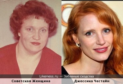 Если-бы Джессика Честейн родилась в СССР