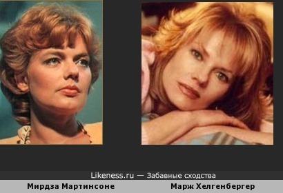 Мирдза Мартинсоне похожа на Марж Хелгенбергер