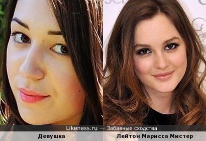 Девушка похожа на актрису и певицу Лейтон Мистер