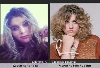 Дарья Кононова похожа на Фрэнсис Бин