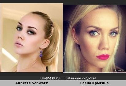 Елена Крыгина похожа на Annette Schwarz