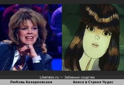 Любовь Казарновская похожа на Алису из мультфильма