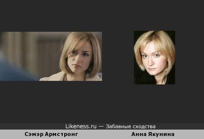 Анна Якунина похожа на Сэмэр Армстронг