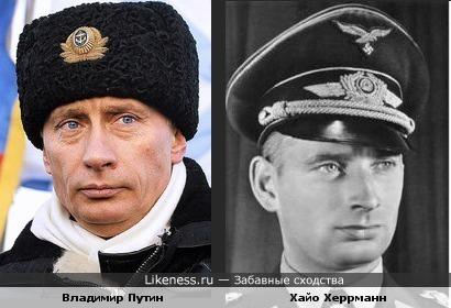 Владимир Путин похож на немецкого пилота Хайо Херрманна