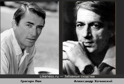 Грегори Пек похож на Александра Хочинского